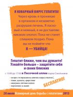 hepday-2013_virus-16