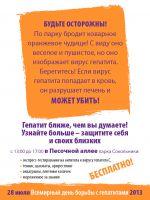 hepday-2013_virus-17