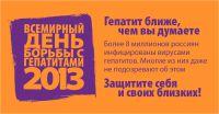 hepday-2013_virus-19