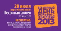 hepday-2013_virus-20