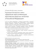 expert_council_2020-01