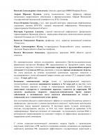 expert_council_2020-02